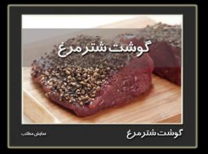 گوشت شترمرغ 2
