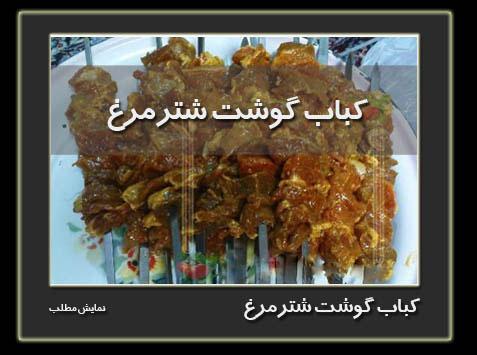 kabab-ostrich